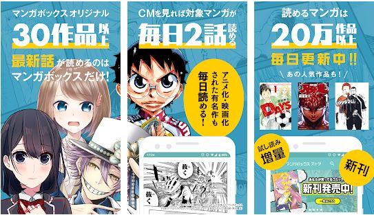 Manga Box - Manga Apps for Android