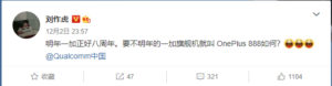 OnePlus CEO and founder, Liu Zuohu on Weibo